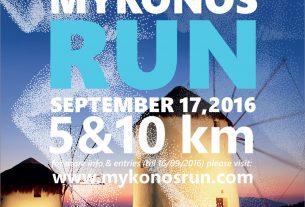 «Mykonos Run 2016»