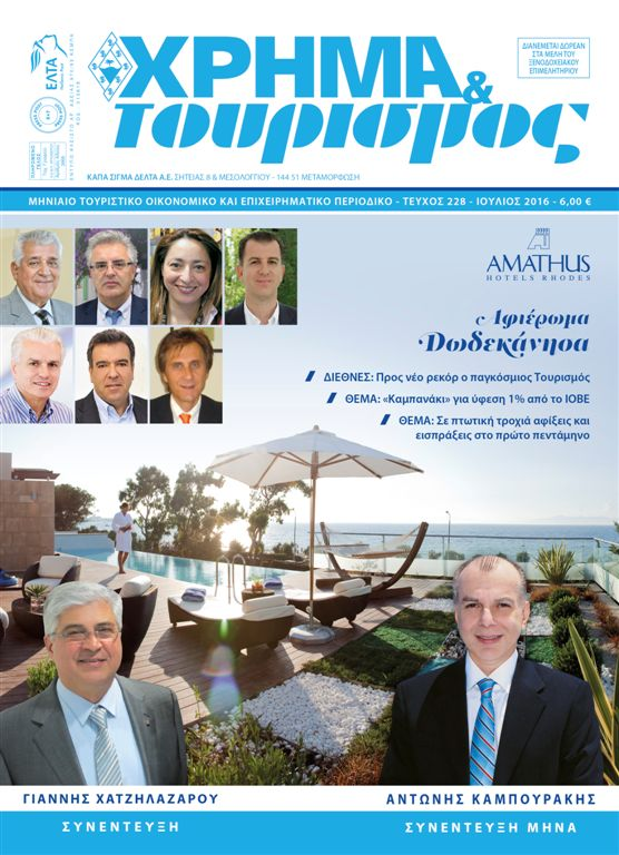 money-tourism-july 2016