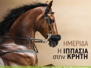 ippasia_crete