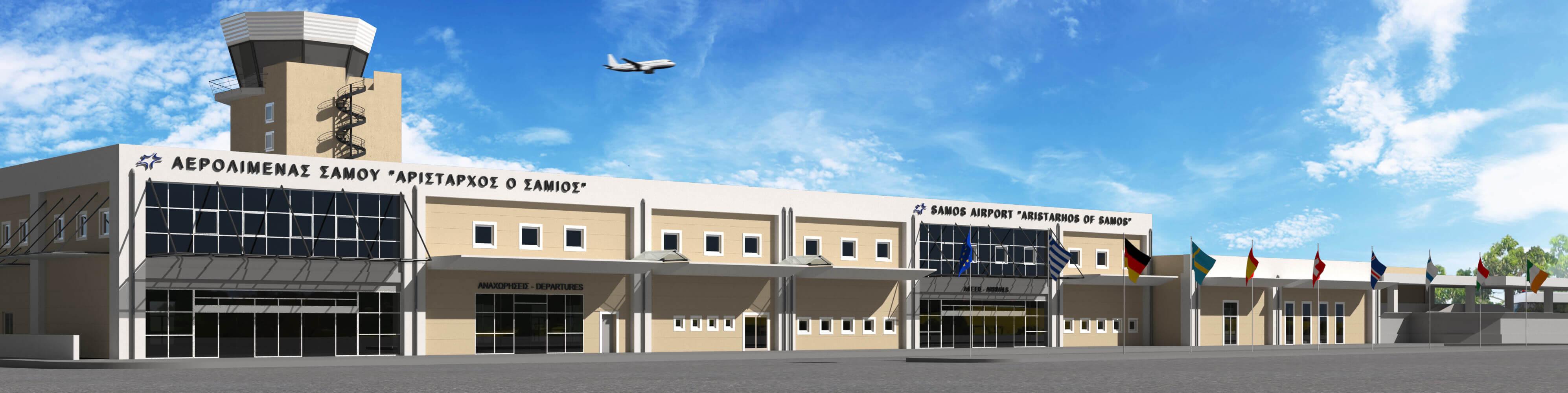 samos_airport