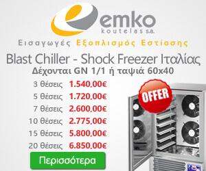 emko_new_prices
