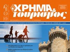 xrhma&tourismos
