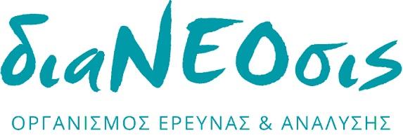 Αποτέλεσμα εικόνας για logo diaNeosis