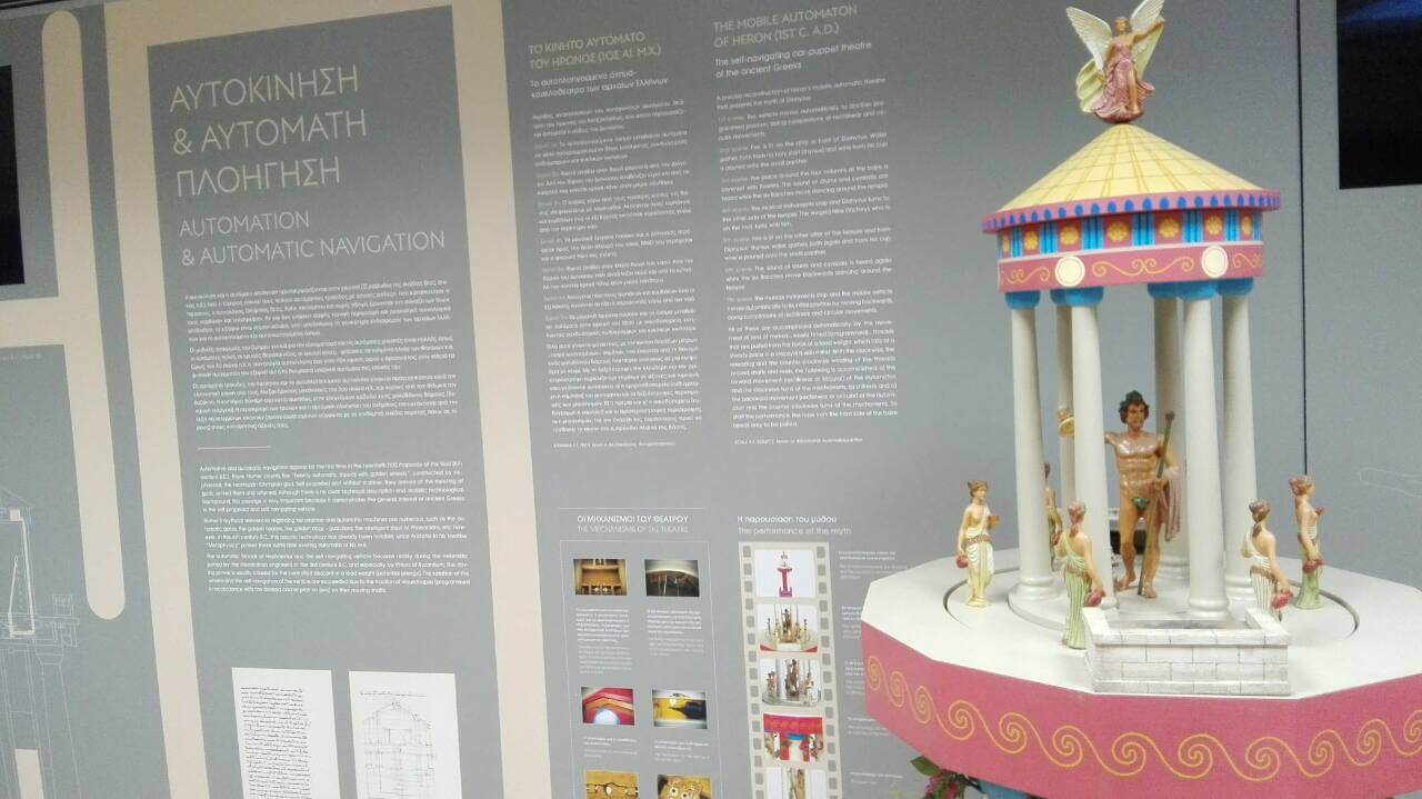 MUSEUM ANCIENT GREEK TECHNOLOGY