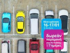 e-parking