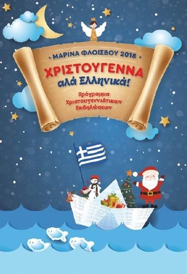 Marina Flisvou_Christmas