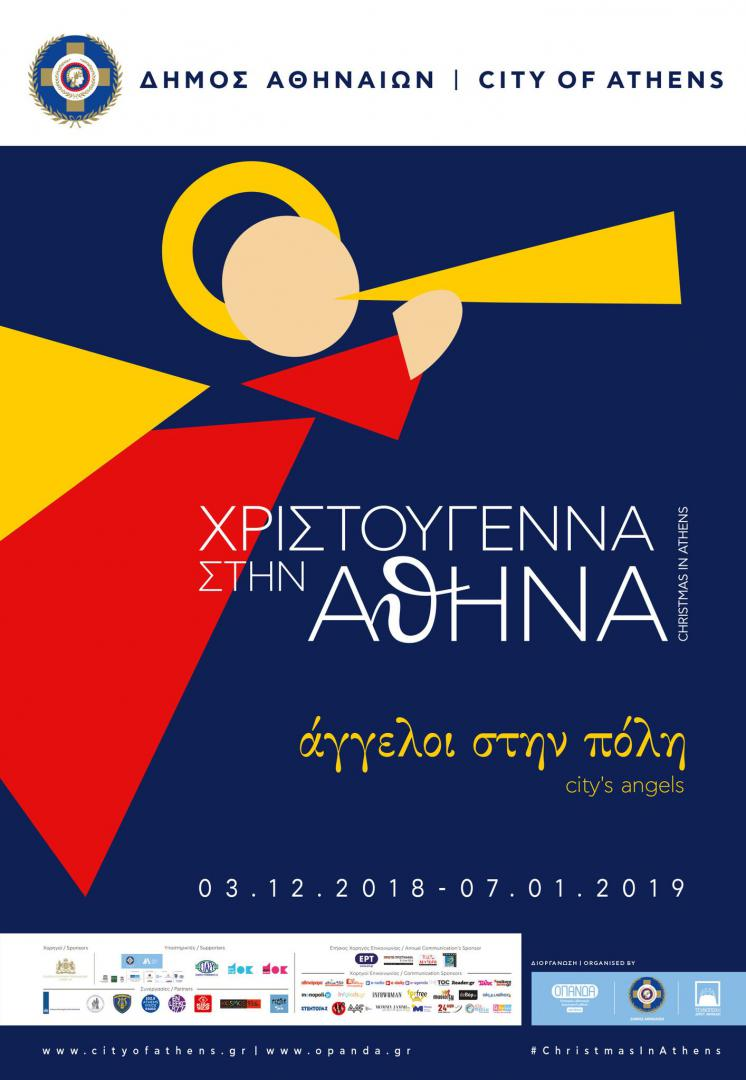 xristougenna-athina