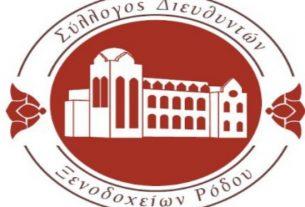 syllogos_dieuthuntwn_rodos