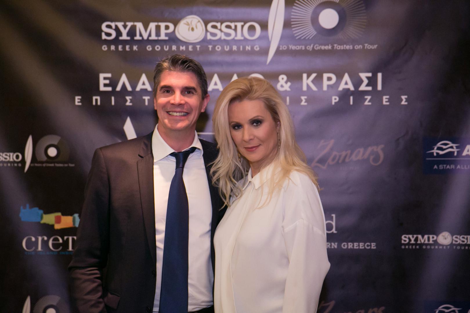Sympossio Greek
