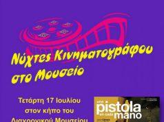 poster larissa cinema