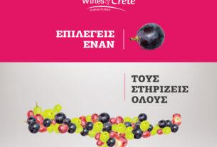 CRETE WINE