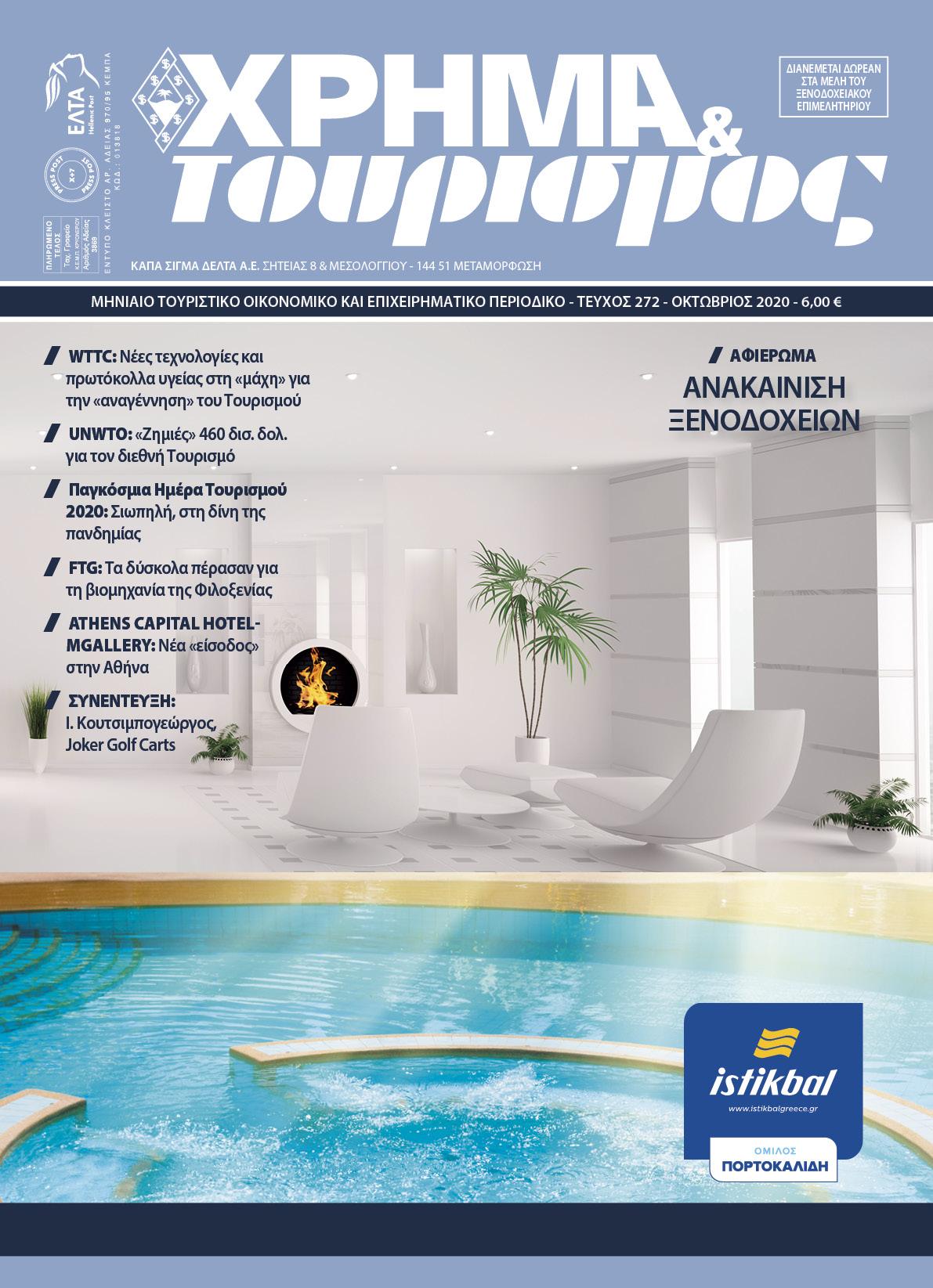 xrhma & tourismos october 2020 Ανακαίνιση