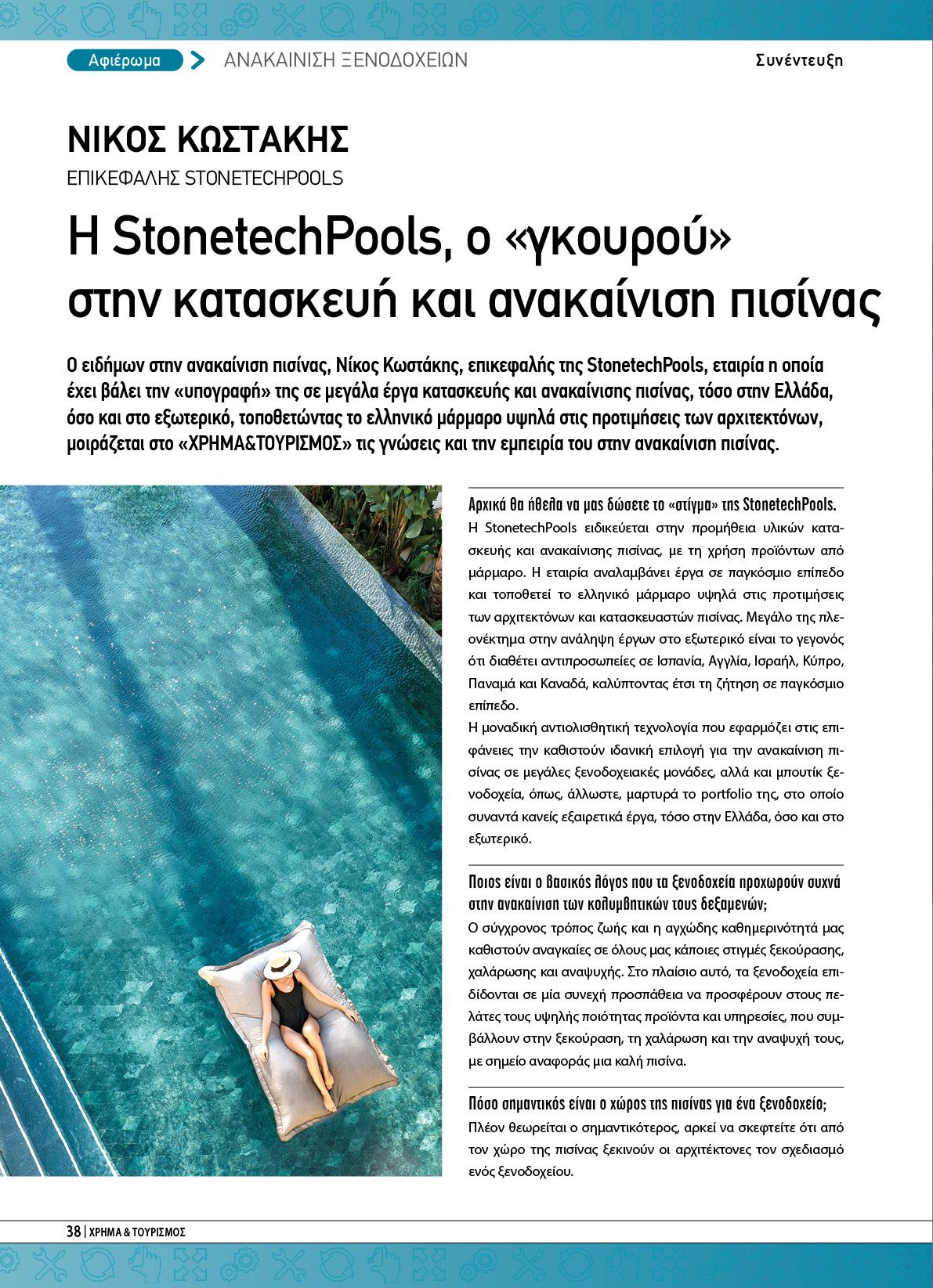 StonetechPools Ανακαίνιση