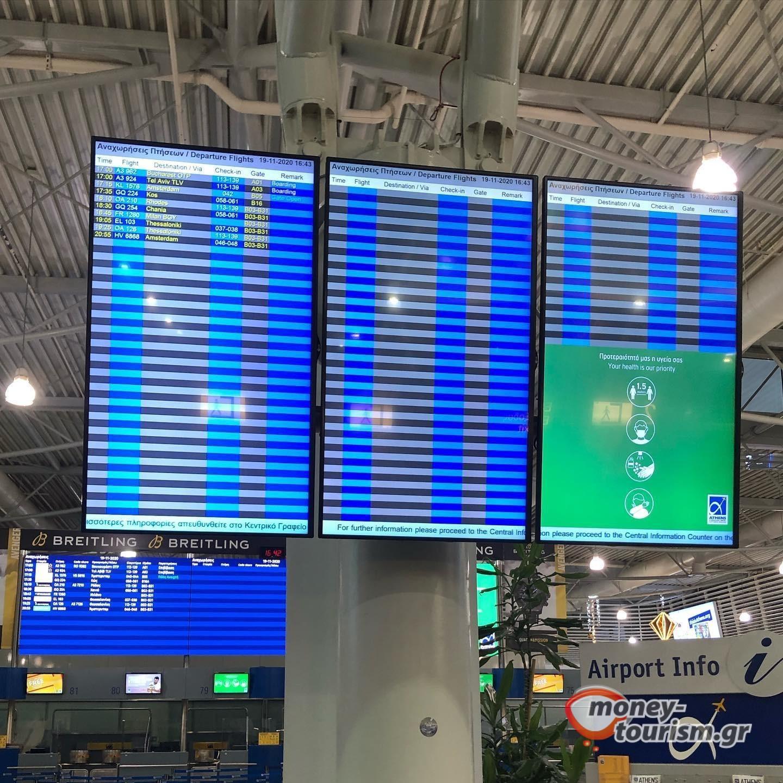 aia airport e