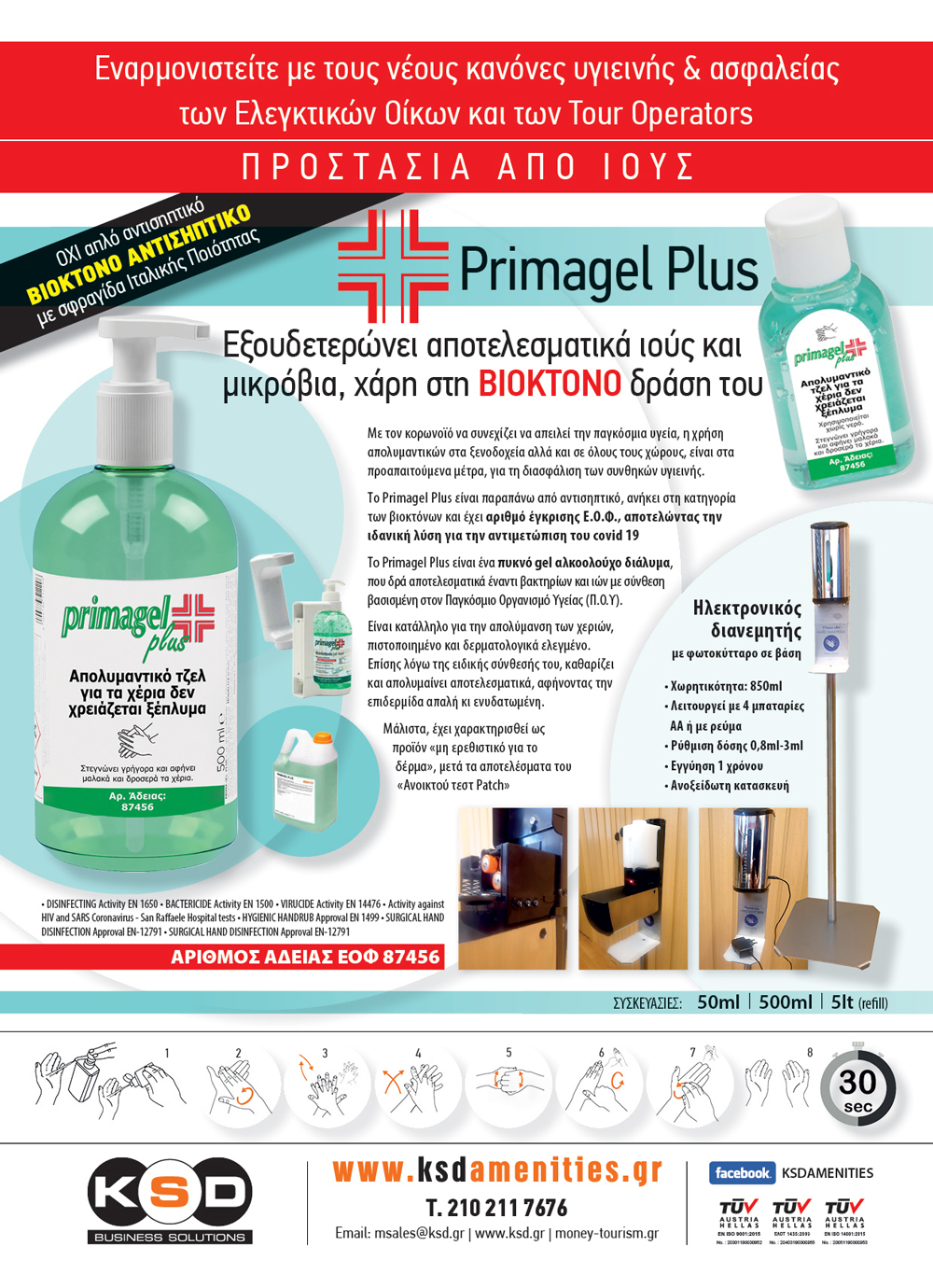 ksd PRIMAGEL ΕΟΤ