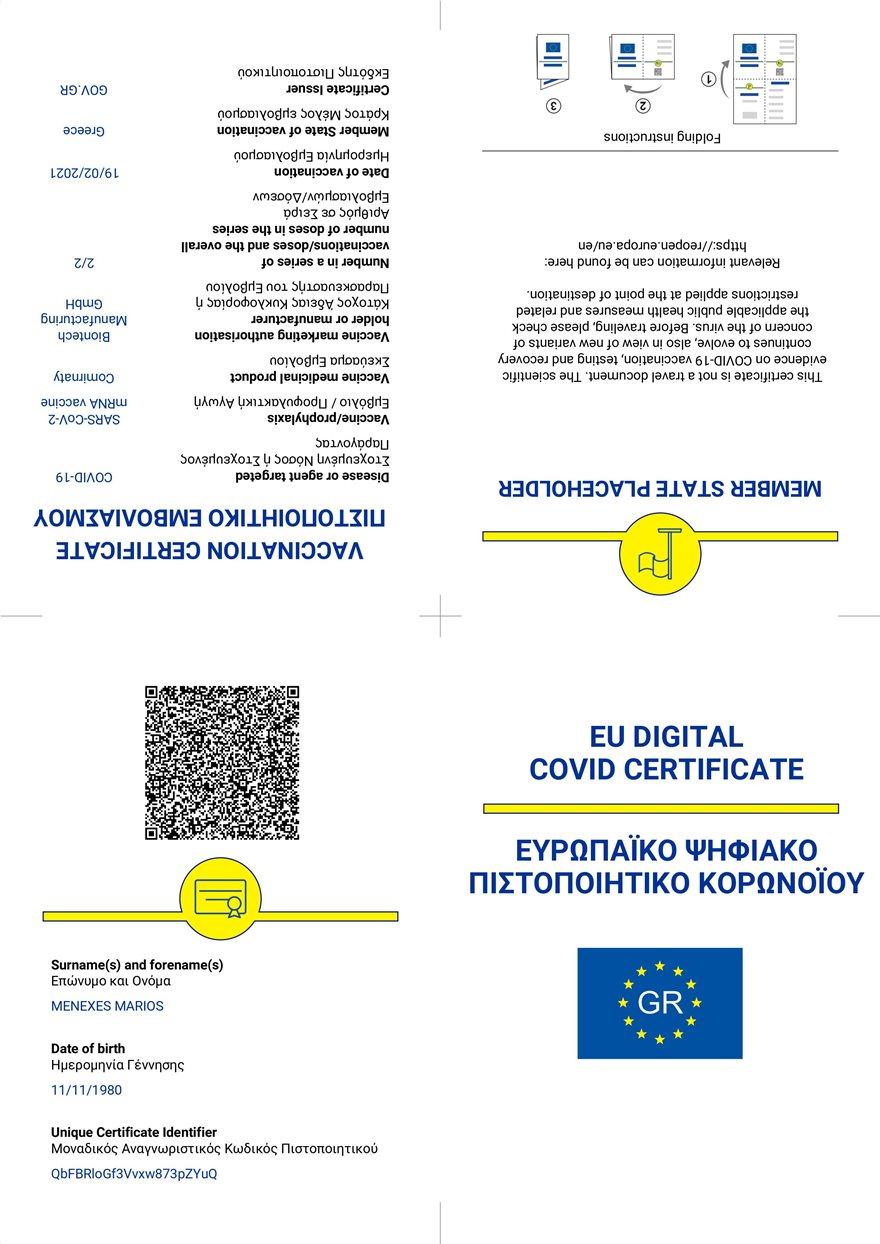 8 ερωτήσεις - απαντήσεις για το πως θα εκδίδεται και πως θα λειτουργεί το ψηφιακό πιστοποιητικό Covid - ΧΡΗΜΑ & ΤΟΥΡΙΣΜΟΣ money-tourism.gr