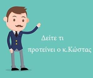 kostas-banner